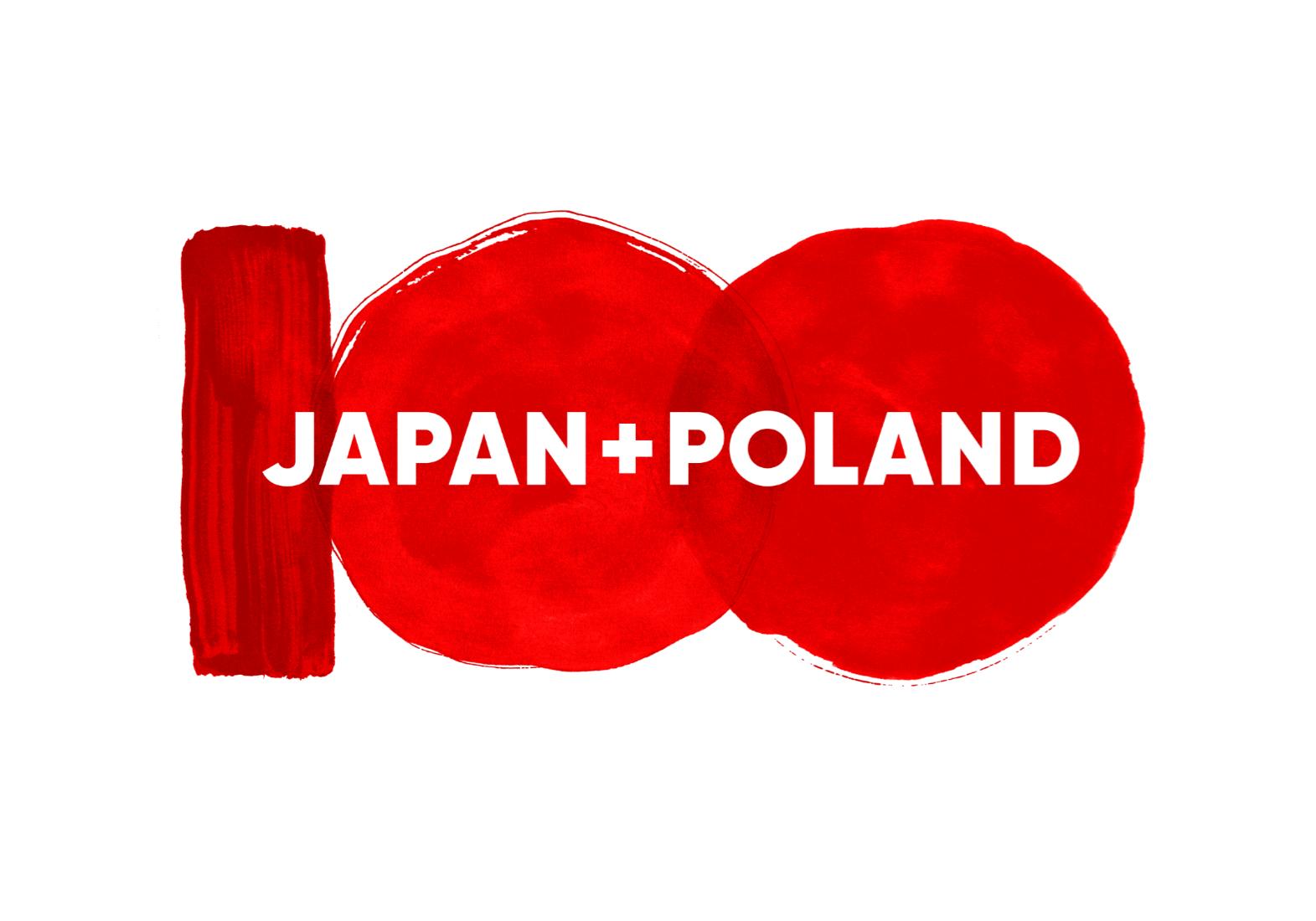 日本・ポーランド国交樹立100周年記念の公認イベントです。