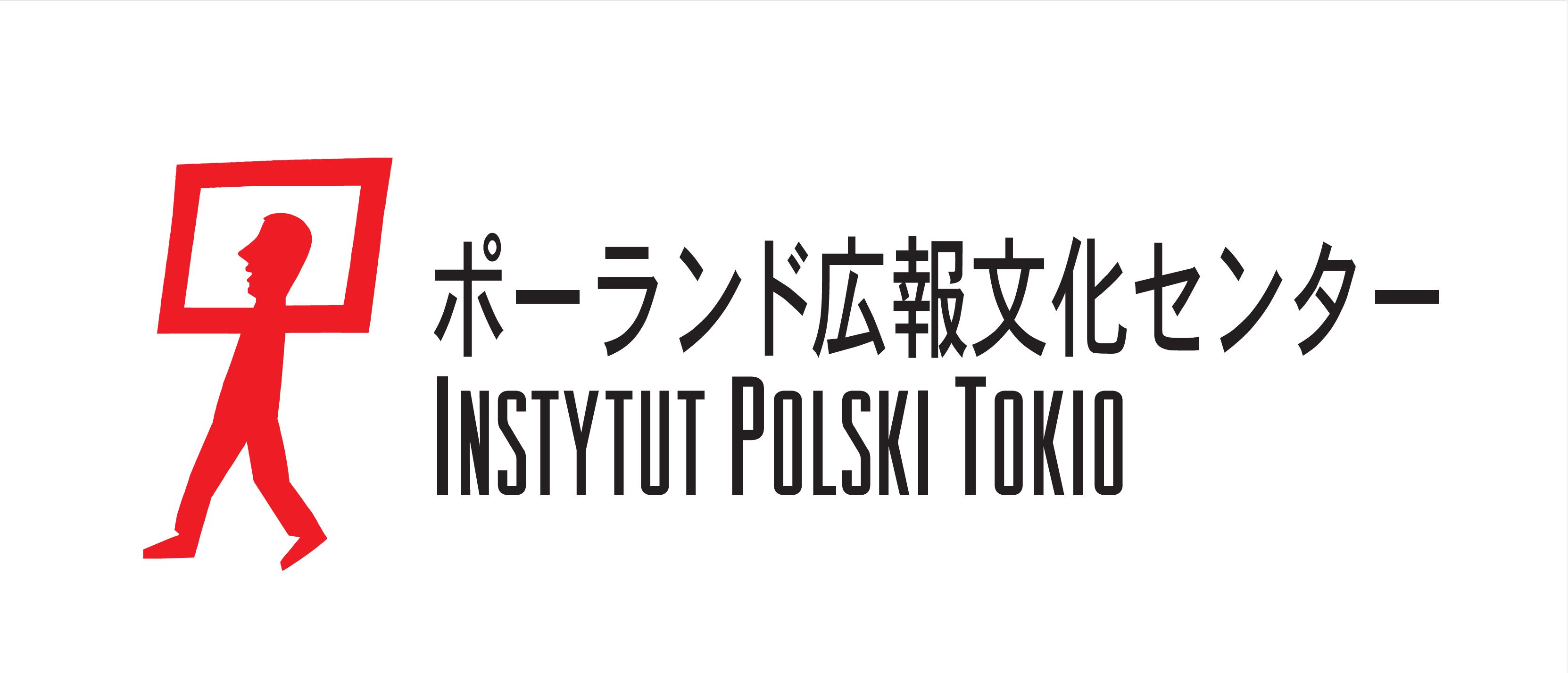 後援:ポーランド広報文化センター